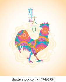 """Colourful Chinese New Year 2017 rooster design. The Chinese word mean """"the year of the rooster with prosperity""""."""