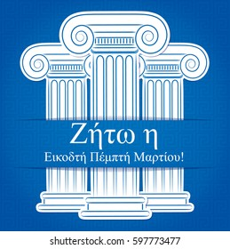 """Column Greek Independence Day card in vector format. Words translate to """"Long live the twenty five March"""""""