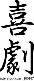 a comedy in kanji