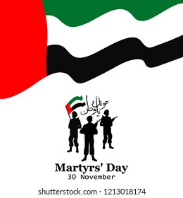 Commemoration day of the United Arab Emirates Martyr's Day. 30 november. Arabic Calligraphy. translate from arabic: Martyr Commemoration Day. Graphic design for flyers, cards, posters.