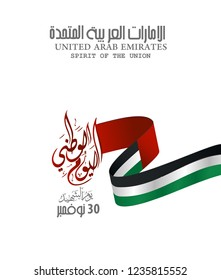 commemoration day of the United Arab Emirates ( UAE ) Martyr's Day ; with an inscription in Arabic translation : United Arab Emirates Martyr's Day