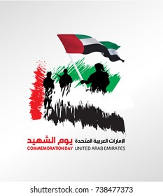 commemoration day  of the United Arab Emirates  ; with an inscription in Arabic translation : United Arab Emirates ( UAE ) Martyr's Day 30 novembre