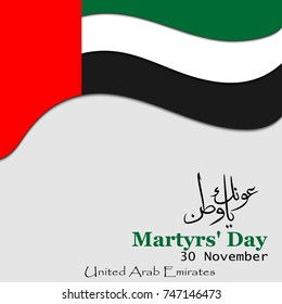 Commemoration day of the United Arab Emirates Martyr's Day. 30 november. Arabic Calligraphy. translate from arabic: Martyr Commemoration Day. Graphic design for flyers, cards, posters. Place for text