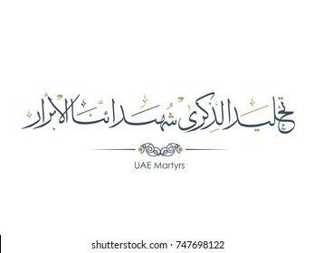 Commemoration day of the United Arab Emirates Martyr's Day written in Arabic