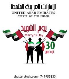 commemoration day of the United Arab Emirates ( UAE ) Martyr's Day .