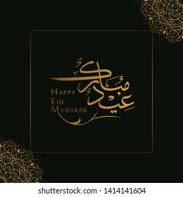 """The concept of Greeting Card of Eid Mubarak With wonderful Arabic Calligraphy Text, border, ornament and dark green background, the script means """"Blessed Eid"""""""