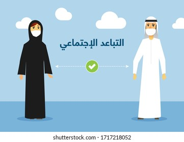 Concept illustration with an Arab woman and man wearing masks and practicing Social distancing (written in Arabic). Editable vector file.
