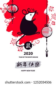 Concept image of symbol chinese happy new year 2020. Wild rat. Freehand drawn silhouette small mouse. Lunar horoscope sign. Hieroglyph translation Happy new year and mouse. Vector sketch illustration.