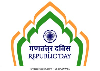 Concept of Indian holiday Republic Day with inscription Republic Day In english and hindi. Constitution Day. Template for background, banner, card, poster with text inscription. Vector illustration.