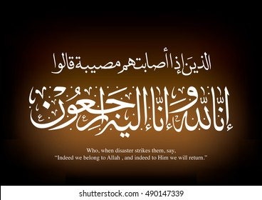 Condolence images stock photos vectors shutterstock condolences in arabic calligraphy reads who when disaster strikes them say altavistaventures Choice Image