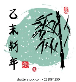 Congratulation card. Chinese New Year of Goat (Sheep). Bamboo in snow. Translation of Chinese phrase: 'New Year of Goat'. Translation of stamps: 'Blessing', 'Delight', 'Joy'. Vector illustration.