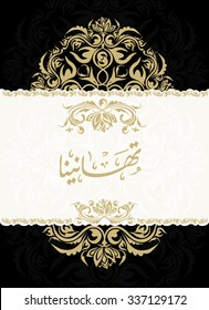 congratulation, greeting card, the arabic script means congratulation