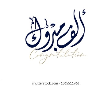 Congratulations in Arabic calligraphy type. Congrats in arabic language text and traditional typography