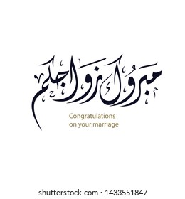 Congratulations in Arabic calligraphy type. Congrats in arabic language text and traditional typography. translated: congrats on your wedding.