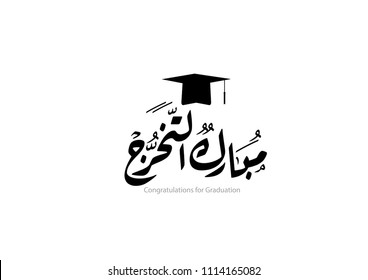 Congratulations for Graduation greeting in Arabic Calligraphy