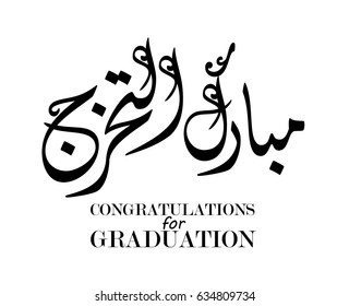 Congratulations for Graduation greeting in Arabic Calligraphy. Logo for graduation event in creative arabic calligraphy logo script.