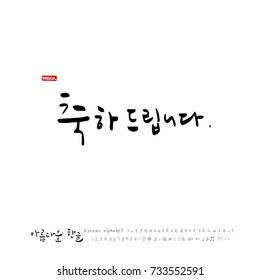 Congratulations / Hand drawn Korean alphabet / vector - calligraphy