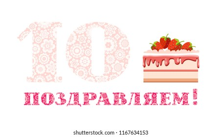 """Congratulations on the anniversary. Big strawberry cake and number 10 on white background. The inscription in Russian """" congratulations!"""". A little girl's birthday. Color card."""