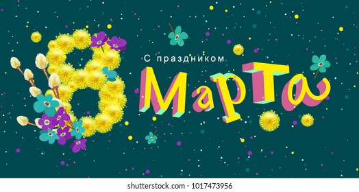 Congratulations on March 8 text translation from Russian. Vector template greeting card illustration