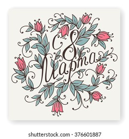 Congratulations on March 8 is written in Russian. Hand drawing floral card. Vector illustration