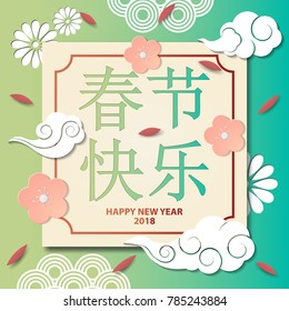 Congratulations on the new year with hieroglyphs on the card with a background of clouds and flowers. Vector illustration in oriental style.