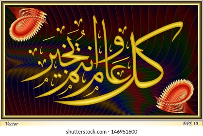 Congratulations on the occasion of Eid Al Fitr