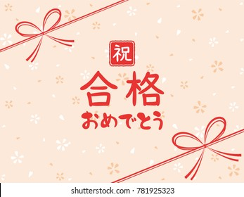 "Congratulations on passing the entrance exam./""Congratulations"" and ""Congratulations on passing"" are written in Japanese."