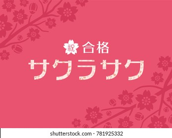"Congratulations on passing the entrance exam./""Congratulations"", ""Pass"" and ""Cherry blossom"" are written in Japanese."