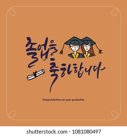 Congratulations on your graduation / graduates man and woman / Korean handwritten calligraphy