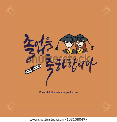 congratulations on your graduation graduates man and woman korean handwritten calligraphy
