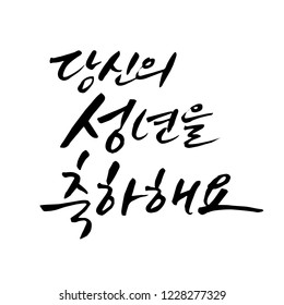 Congratulations on your old age / Coming-of-Age Day / Hangeul / Korean handwritten calligraphy
