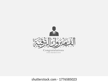 Congratulations for promotion in Arabic calligraphy - promotion icon