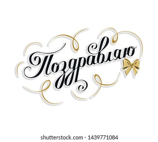 Congratulations in Russian vector illustration on a white background. Calligraphic inscription.