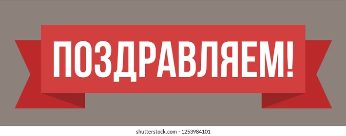 Congratulations russian web poster, banner, card. White, red and brown sign. Vector illustration. Lettering on red transporant. Text with ribbon banners business isolated on isolated background