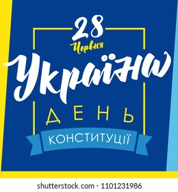 Constitution day of Ukraine, greetings card with ukrainian text. National holiday in Ukraine 28th of June vector banner. Celebrating congratulating Ukrainian 27 anniversary of independence