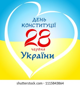 Constitution day of Ukraine with ukrainian text in heart on national flag. National holiday in Ukraine 28th of June vector love emblem in flag colors. Ukrainian 27 anniversary of independence banner