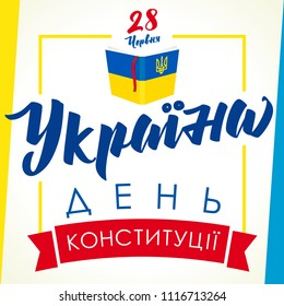 Constitution day of Ukraine with ukrainian text and book in national flag color. National holiday in Ukraine 28th of June vector book emblem in flag colors. Ukrainian 27 anniversary of independence