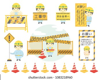 """construction worker and attention sign vector illustration set./It says """"under construction"""" """"safety first"""" """"Do note enter authorized persons only"""" """"We are sorry for the inconvenience"""" in Japanese."""