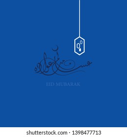 Contemporary Eid Mubarak Greeting Cards for wishing muslims after Ramadan month end, these modern Arabic calligraphy has more stylish color which can be useful to use in your design