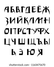 Soviet Font Images, Stock Photos & Vectors   Shutterstock