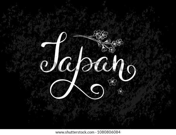 Country Name Japan Text Card Banner Stock Vector (Royalty
