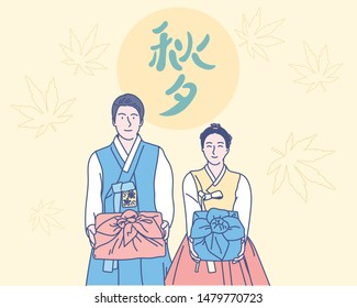 A couple of men and women dressed in Korean traditional clothes stand holding presents. hand drawn style vector design illustrations.  Translated : Happy Korean Thanksgiving day.