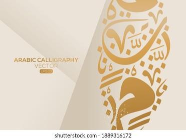 Kreative abstrakte arabische Kalligrafie-Hintergrund enthält zufällige arabische Buchstaben ohne besondere Bedeutung in Englisch , Vektorgrafik .