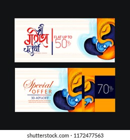 Creative abstract header or sale banner for festival of ganesh chaturthi celebration.