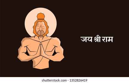 Creative abstract illustration of Lord Hanuman with Hindi Text Jai Shri Ram (Hail Lord Rama), Indian Festival concept. - Vector