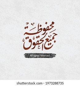 Creative Arabic Calligraphy All rights reserved