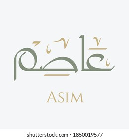 Creative Arabic Calligraphy. (Asim) In Arabic name meaning inhibitor for sins. Logo vector illustration.