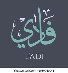 Creative Arabic Calligraphy. (Fadi) In Arabic name means saviour. Logo vector illustration.