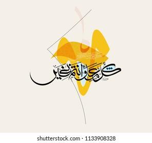 Creative Arabic Calligraphy greeting card for Eid. translated: May you be well every year(Kullu-Am-Wa-Antum-Bikhair)! Creative Islamic art painting high quality vector for Adha & fitr & new year.