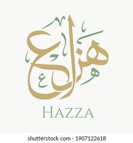 Creative Arabic Calligraphy. (Hazza) In Arabic name means accelerator and frowning. Logo vector illustration.